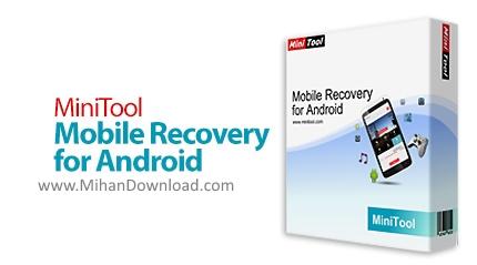 1487751910 minitool mobile recovery for android دانلود MiniTool Mobile Recovery for Android نرم افزار بازیابی اطلاعات گوشی های اندرویدی