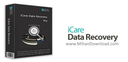 1492232647 icare data recovery دانلود iCare Data Recovery نرم افزار ریکاوری اطلاعات پاک شده