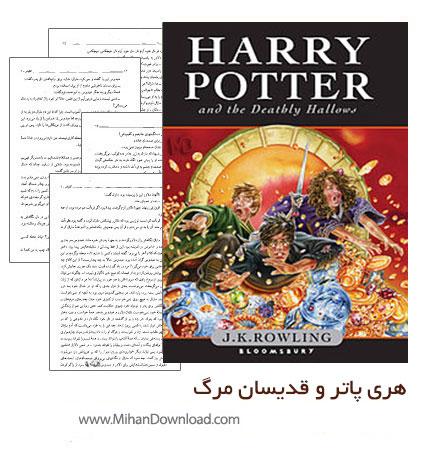 200px Harry Potter and the Deathly Hallows2 دانلود کتاب هری پاتر و همچنین قدیسان مردن و مرگ