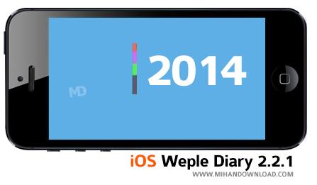 2014a دانلود نرم افزار WepleDiary برای آیفون