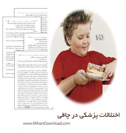 3268915189727874 دانلود کتاب اختلالات علم پزشکی جدید در چاق شدن