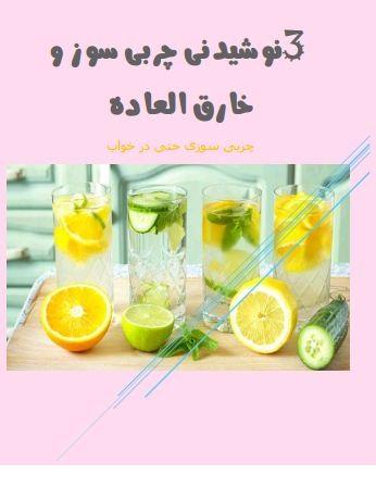3NoshidaniCharbiSooz دانلود کتاب سه نوشیدنی چربی سوز و خارق العاده