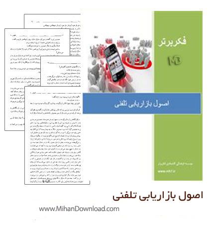 4138503557788564 دانلود کتاب اصول بازاریابی تلفنی