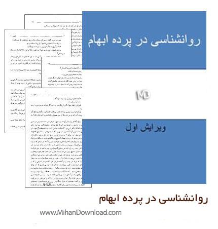 4180785526478505 دانلود کتاب روانشناسی در پرده ابهام