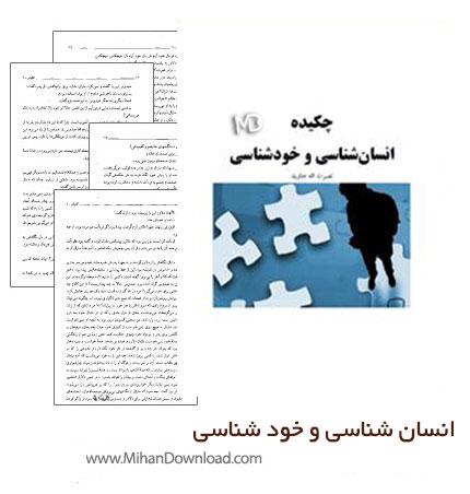 4327960493867801 دانلود کتاب انسان شناسی و همچنین خود شناسی