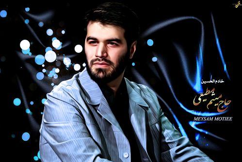 454343 دانلود مداحی حاج میثم مطیعی محرم 94