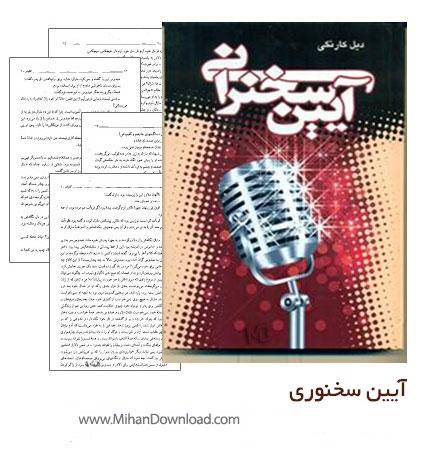 4806444892827168 دانلود کتاب آیین سخنوری