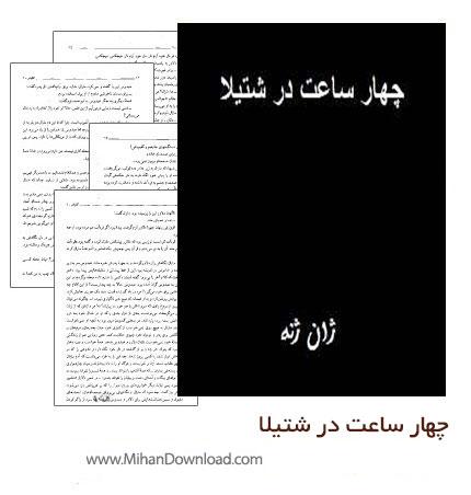 4saat dar shatilka دانلود کتاب چهار ساعت در شتیلا