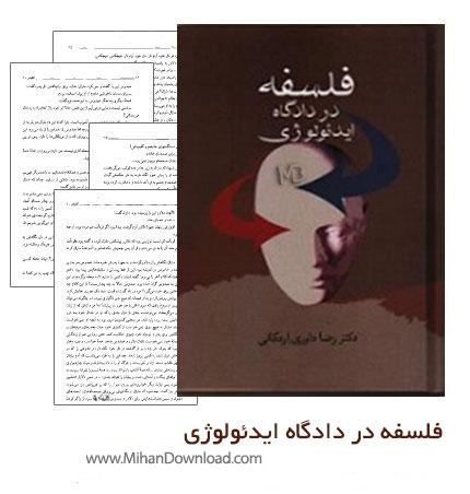 67952 9 9789643725112 دانلود کتاب فلسفه در دادگاه ایدئولوژی