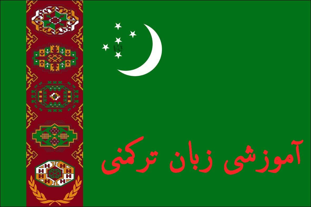 8069f318820d476aa818006974830f811 دانلود کتاب آموزشی زبان ترکمنی