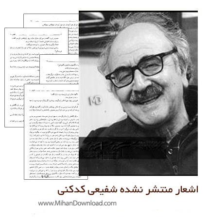 8105996733511679 دانلود کتاب اشعار نشر یافته شده نشده شفیعی کدکنی