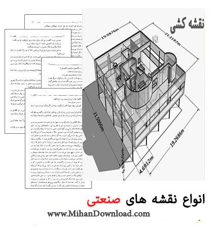 85925171588393896441 دانلود کتاب انواع نقشه های صنعتی