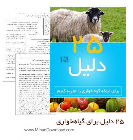 8632268454068613 دانلود کتاب ۲۵ دلیل جهت گیاهخواری