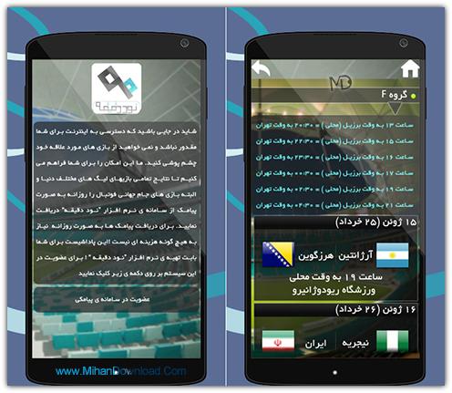 90min 2 دانلود نرم افزار فارسی 90 دقیقه برای اندروید