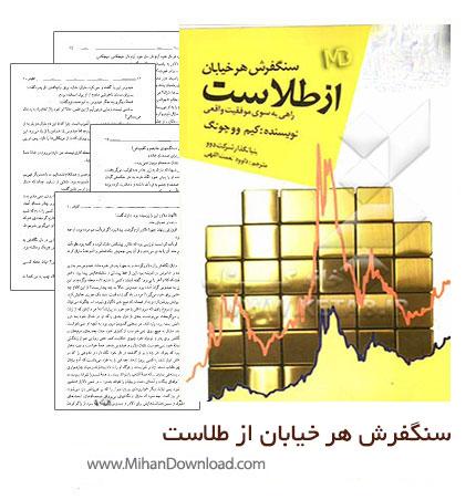91823027 دانلود خلاصه کتاب سنگفرش هر خیابان از طلاست