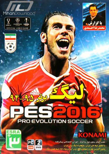 94 95md دانلود بازی لیگ برتر 94 95 با گزارش فارسی