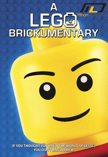 A LEGO Brickumentary 20141 دانلود مستند A LEGO Brickumentary 2015
