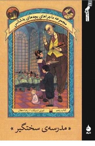 A Series of Unfortunate Events دانلود کتاب مدرسه‌ی سختگیر