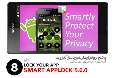APPLOCK دانلود پکیج نرم افزار های مورد نیاز SmartAppLock   آندروید