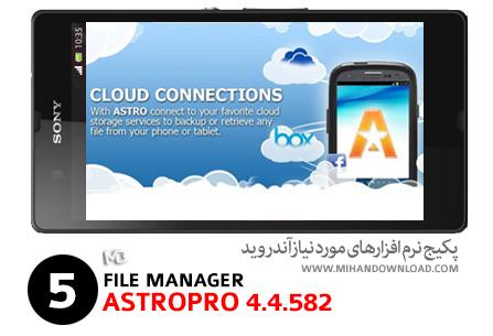 ASTRO دانلود پکیج نرم افزار های مورد نیاز ASTRO   آندروید