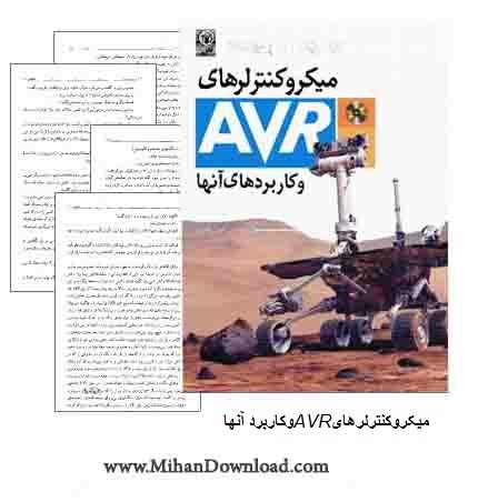 AVR21 کتاب جامع آموزش نرم افزار codevision avr