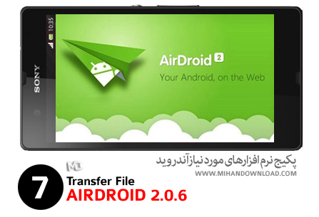 AirDroid2 دانلود پکیج نرم افزار های مورد نیاز AirDroid   آندروید