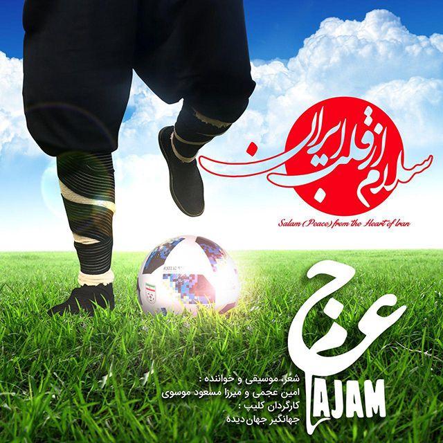 Ajam Band Salam Az Ghalbe Iran دانلود آهنگ جدید عجم بند به نام سلام از قلب ایران