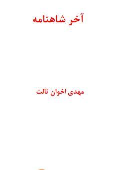 Akhare Shahname دانلود کتاب آخر شاهنامه
