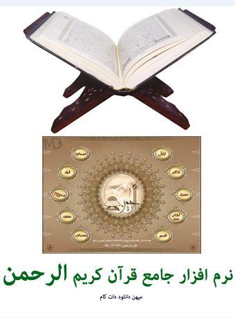 Al.Rahman دانلود نرم افزار جامع قرآن کریم الرحمن Al Rahman 3.0