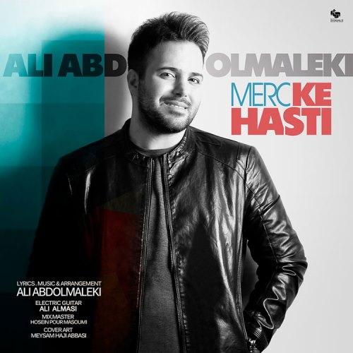 Ali Abdolmaleki Merc Ke Hasti دانلود آهنگ جدید علی عبدالمالکی بنام مرسی که هستی