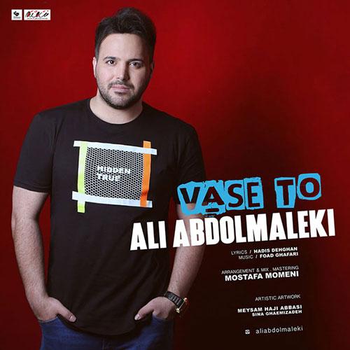 Ali Abdolmaleki Vase To دانلود آهنگ جدید علی عبدالمالکی به نام واسه تو