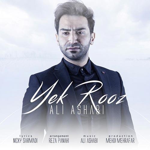 Ali AsHabi Yek Rooz دانلود آهنگ جدید علی اصحابی به نام یک روز