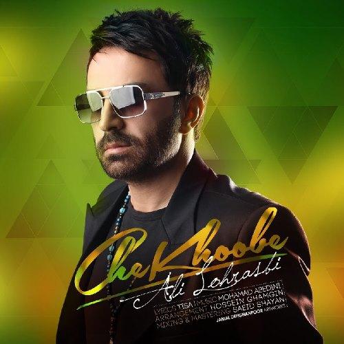 Ali Lohrasbi Che Khoobe دانلود آهنگ جدید علی لهراسبی بنام چه خوبه