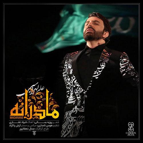 Ali Lohrasbi Madarane دانلود آهنگ جدید علی لهراسبی به نام مادرانه
