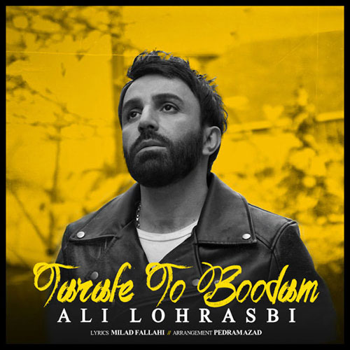 Ali Lohrasbi Tarafe To Boodam دانلود آهنگ جدید علی لهراسبی به نام طرف تو بودم