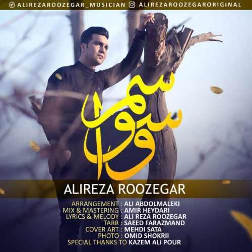 Alireza Roozegar Vasvasam دانلود آهنگ جدید علیرضا روزگار به نام وسواسم