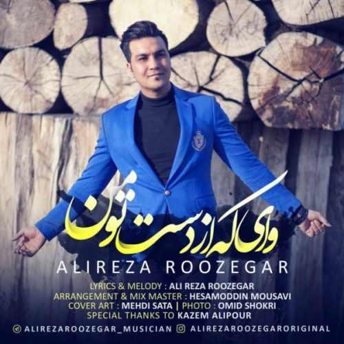 Alireza Roozegar Vay Ke Az Daste To Man دانلود آهنگ جدید علیرضا روزگار به نام وای که از دست تو من