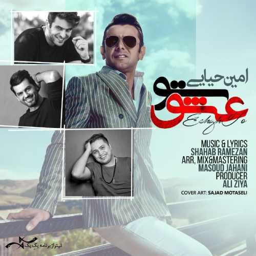Amin Hayaei Eshghe To دانلود آهنگ جدید امین حیایی به نام عشق تو