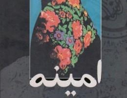 Amineh