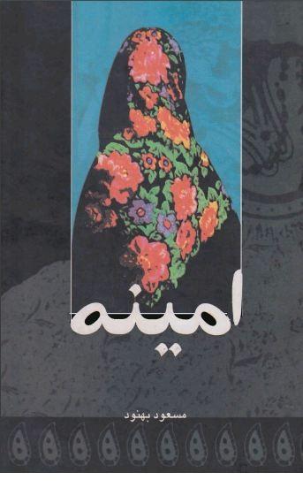 Amineh دانلود کتاب امینه
