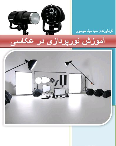 AmozesheNorPardaziDarAkasi دانلود کتاب آموزش نورپردازی در عکاسی