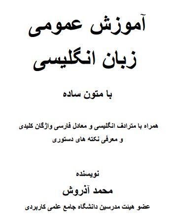 AmozesheZabaneOmomi دانلود کتاب آموزش عمومی زبان انگلیسی