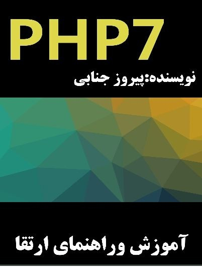 Amozeshphp7 دانلود کتاب آموزش برنامه نویسی پی اچ پی فارسی