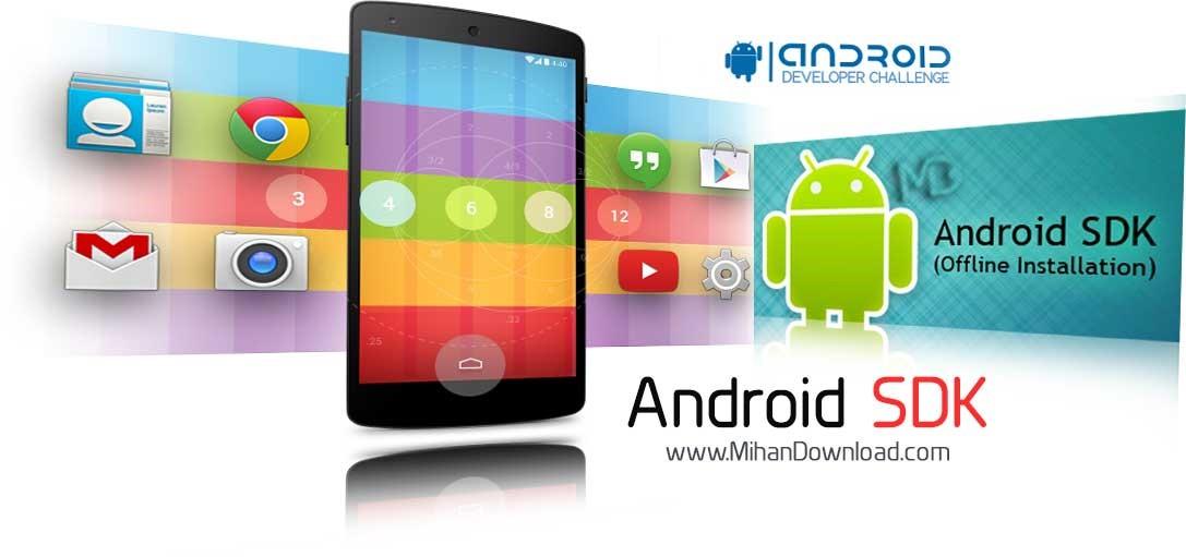 Android SDK1 دانلود  نرم افزار توسعه برنامه ها در اندروید Android SDK