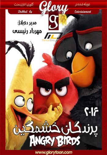 دانلود دوبله فارسی انیمیشن پرندگان خشمگین ۲۰۱۶ Angry Birds
