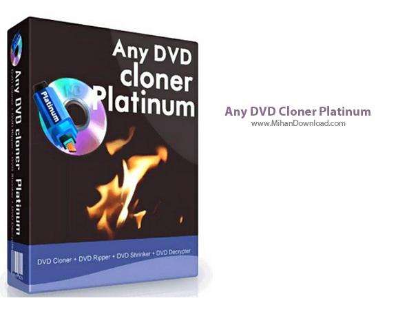 Any DVD Cloner Platinum دانلود Any DVD Cloner Platinum 1 2 4 نرم افزار کپی دی وی دی