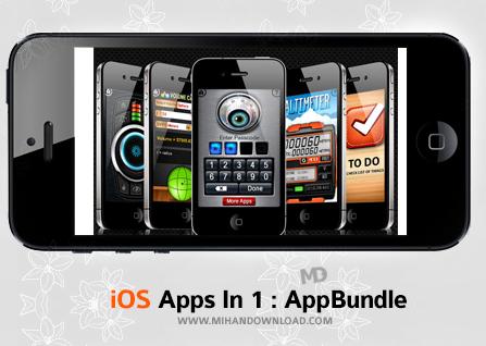 Apps In 1 AppBundle دانلود نرم افزار AppBundle برای آیفون
