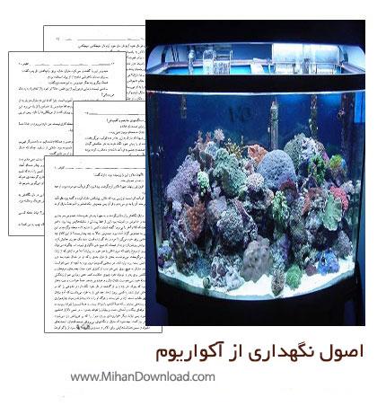 Aquarium دانلود کتاب اصول نگهداری از آکواریوم