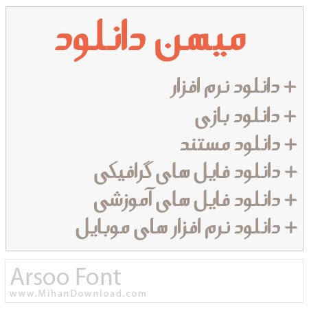Arsoo Font دانلود فونت آرسو Arsoo Font