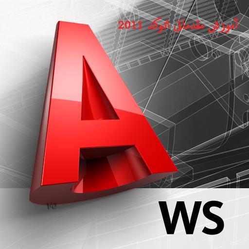 Autodesk Reaffirms Free Download of AutoCAD WS for iOS 2 دانلود کتاب آموزش مقدماتی اتوکد ۲۰۱۱